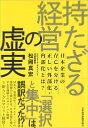 持たざる経営の虚実 日本企業の存亡を分ける正しい外部化・内部化とは? [ 松岡 真宏 ]