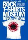 ROCK T-SHIRTS MUSEUM 1990-2010編 (エイムック 別冊2nd)
