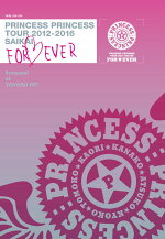 "PRINCESSPRINCESSTOUR2012-2016再会-FOREVER-""後夜祭"