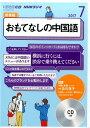 NHKラジオおもてなしの中国語(7月号) (<CD>)