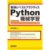 事例とベストプラクティスPython機械学習