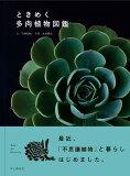 ときめく多肉植物図鑑 (Book for discovery)