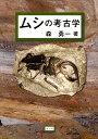 ムシの考古学 [ 森勇一 ]