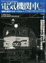 電気機関車EX(Vol.01(2016 Aut) 電機を探究するすべての人へ 特集:昭和の特急牽引機EF58/田端運転所EF65 PF台…