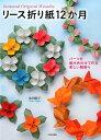 リース折り紙12か月 パーツを組み合わせて作る楽しい輪飾り [ 永田紀子 ]