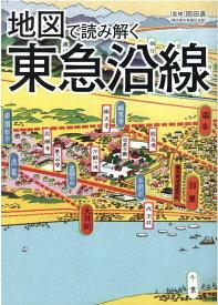 地図で読み解く東急沿線 [ 岡田直 ]