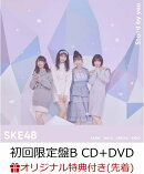 【楽天ブックス限定先着特典】Stand by you (初回限定盤B CD+DVD) (生写真付き)
