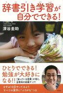 【バーゲン本】辞書引き学習が自分でできる!