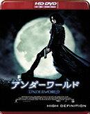 アンダーワールド【HD-DVD】
