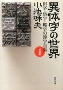 異体字の世界最新版