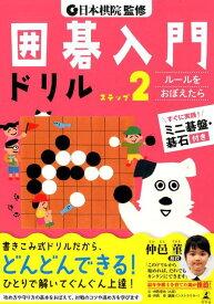 日本棋院監修囲碁入門ドリル ステップ2 [ 日本棋院 ]