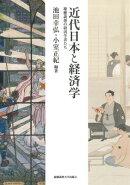 近代日本と経済学