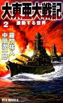 大東亜大戦記 (2)