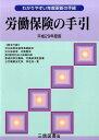 労働保険の手引(平成29年度版) [ 三信図書有限会社 ]