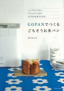 【バーゲン本】GOPANでつくるごちそうお米パン [ 鈴木 あさみ ]