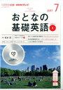 NHKテレビおとなの基礎英語(7月号) (<CD>)