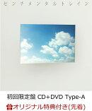 【楽天ブックス限定先着特典】センチメンタルトレイン (初回限定盤 CD+DVD Type-A) (生写真付き)