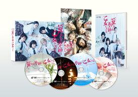 荒ぶる季節の乙女どもよ。 DVD-BOX [ 山田杏奈 ]