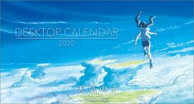 卓上 天気の子(2020年1月始まりカレンダー)