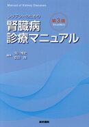 レジデントのための腎臓病診療マニュアル 第3版