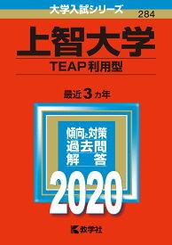 上智大学(TEAP利用型) 2020年版;No.284 (大学入試シリーズ) [ 教学社編集部 ]
