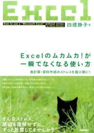 Excelのムカムカ!が一瞬でなくなる使い方 表計算・資料作成のストレスを最小限に! [ 四禮静子 ]