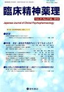 臨床精神薬理(Vol.21 No.2(Feb)