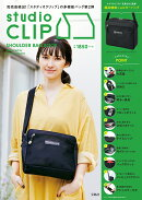 studio CLIP SHOULDER BAG BOOK produced b
