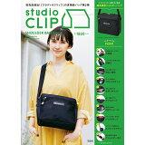 studio CLIP SHOULDER BAG BOOK produced b ([バラエティ])