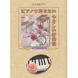 ピアノで弾きたいやさしい抒情歌 (大人のピアノ)