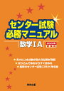 センター試験必勝マニュアル 数学1A 2020年受験用 [ 東京出版編集部 ]