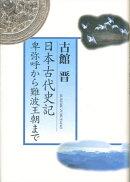 【謝恩価格本】日本古代史記ー卑弥呼から難波王朝まで