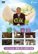 渡辺篤史の建もの探訪 秘蔵版 第6巻 子育てを応援〜家族と共に成長する家〜