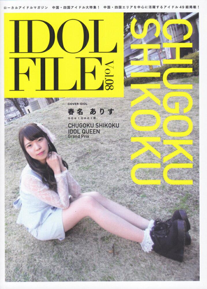 IDOL FILE(Vol.08) ローカルアイドルマガジン CHUGOKU SHIKOKU [ ロックスエンタテインメント合同会社 ]