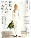 素敵なあの人の大人服 春夏(vol.1) (e-MOOK 大人のおしゃれ手帖特別編集)