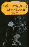 ハリー・ポッターと謎のプリンス(6-2) (静山社ペガサス文庫)
