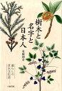 樹木と名字と日本人 暮らしの草木文化誌 [ 有岡利幸 ]