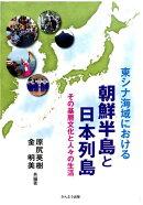 東シナ海域における朝鮮半島と日本列島