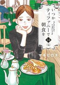 いつかティファニーで朝食を 14(完) (バンチコミックス) [ マキ ヒロチ ]