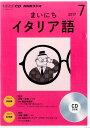 NHKラジオまいにちイタリア語(7月号) (<CD>)