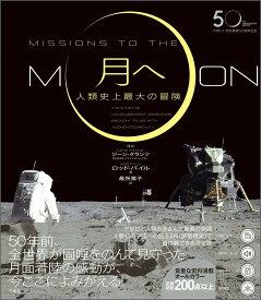 アポロ11号月着陸50周年記念 月へー人類史上最大の冒険 [ ロッド・パイル ]