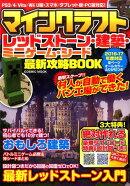 マインクラフトレッドストーン・建築・ミニゲーム・シード最新攻略BOOK