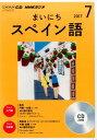 NHKラジオまいにちスペイン語(7月号) (<CD>)