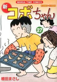 新コボちゃん(27) (まんがタイムコミックス) [ 植田まさし ]