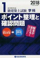1級建築士試験学科ポイント整理と確認問題(平成30年度版)