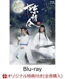 【楽天ブックス限定全巻購入特典対象】陳情令 Blu-ray BOX2【初回限定版】(A3ポスター2枚+ブロマイド2枚セット)【…