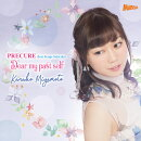 宮本佳那子プリキュアソングベストアルバム (初回限定盤 CD+DVD)