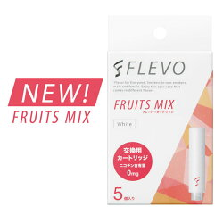 FLEVO 交換用カートリッジ フルーツミックス 白