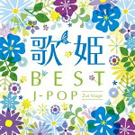 歌姫〜BESTJ-POP2ndStage〜