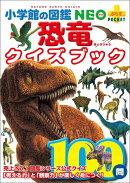 恐竜クイズブック